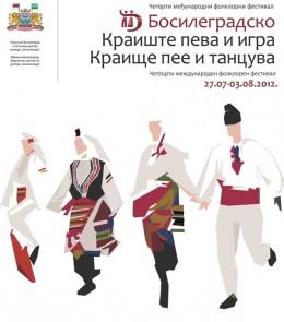 Bosilegrad festival folk